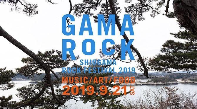 GAMA ROCK FES 2019