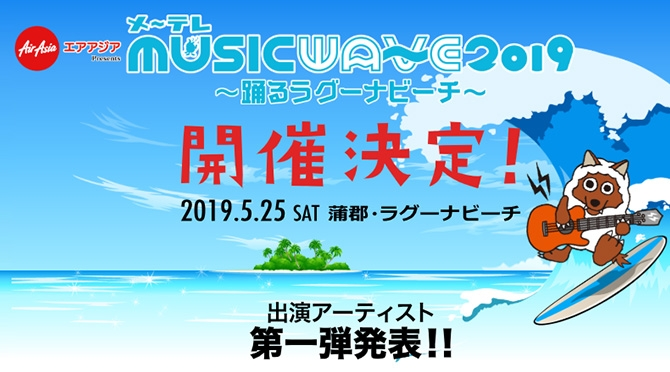 AirAsia Presents メ~テレ MUSIC WAVE 2019