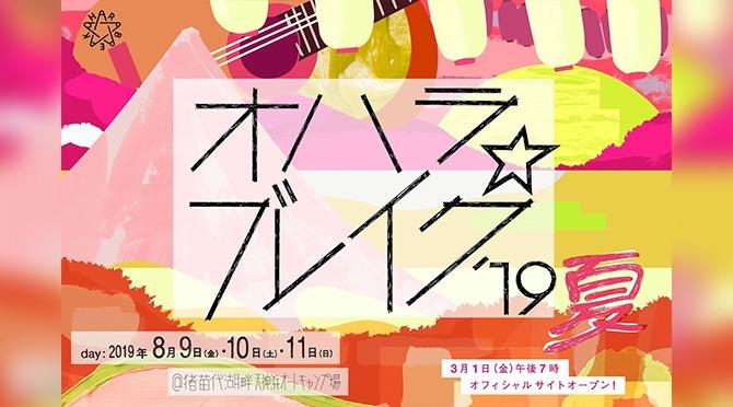 オハラ☆ブレイク '19夏