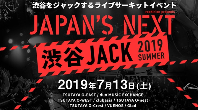 rockin'on presents JAPAN'S NEXT 渋谷JACK 2019 SUMMER