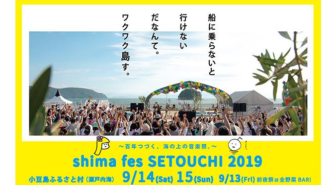shima fes SETOUCHI 2019