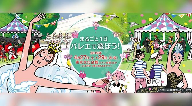 上野の森バレエホリデイ2019