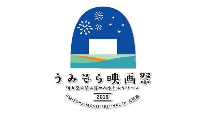 うみぞら映画祭 2019