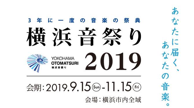 横浜音楽祭り2019