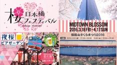 東京近郊のおすすめお花見イベント&桜祭り11選!