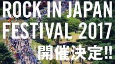ROCK IN JAPAN FESTIVAL 2017 開催決定!!