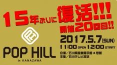 石川開催「POP HILL」15年ぶり20回目の開催決定!
