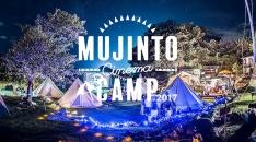 舞台は無人島!DIY野外シネマキャンプフェス「MUJINTO cinema CAMP 2017」開催