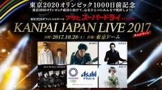 東京オリンピック1000日前記念「KANPAI JAPAN LIVE」に福山、マンウィズら出演!