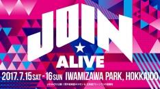 猛暑から豪雨、怒涛の2日間!北海道の野外フェス「JOIN ALIVE」感想まとめ