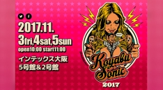 「コヤブソニック2017」タイムテーブル発表!