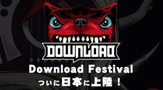 「Download Festival」 ついに日本に上陸!2019年3月に幕張メッセ