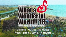 モンパチ主催フェス「What a Wonderful World!!18」第6弾&日割り発表!