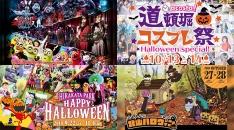 【2018年】関西注目のハロウィンイベント23選