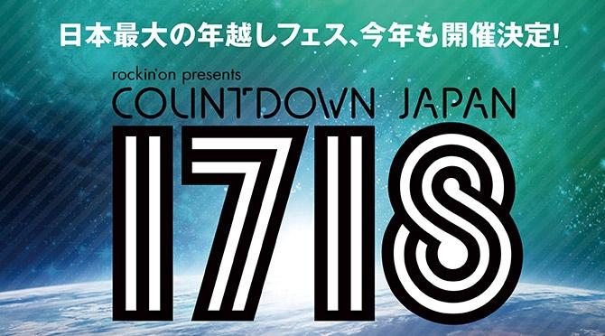 COUNTDOWN JAPAN 17/18」タイム...