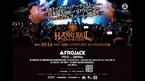「Hanniball Halloween Music Festival」開催決定!第1弾でアフロジャック、タブーら6組