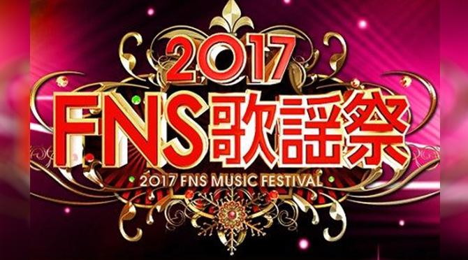 FNS歌謡祭」第2弾でWANIMA、三浦...