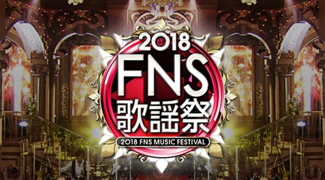 FNS歌謡祭 第2夜(12月12日)タイ...