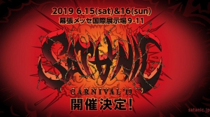 「SATANIC CARNIVAL'19」開催決定!今年も幕張で2DAYS