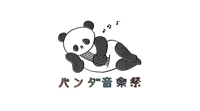 白黒 パンダ 曲