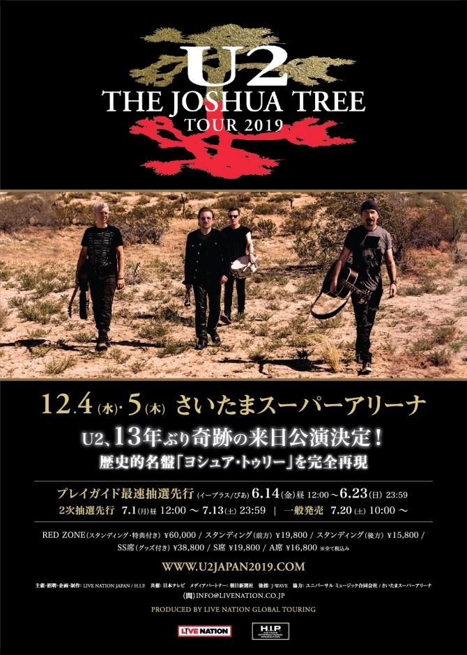 U2ツアーポスター