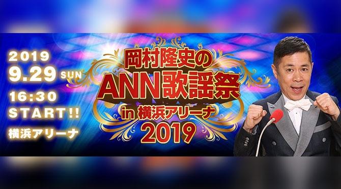 岡村隆史のオールナイトニッポン歌謡祭 in 横浜アリーナ 2019