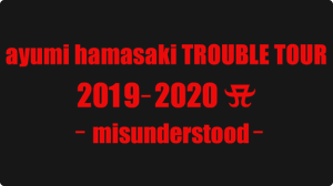 ayumi hamasaki TROUBLE TOUR 2019-2020 Aーmisunderstoodー