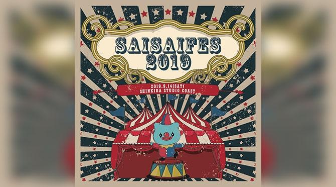 SAISAIFES2019
