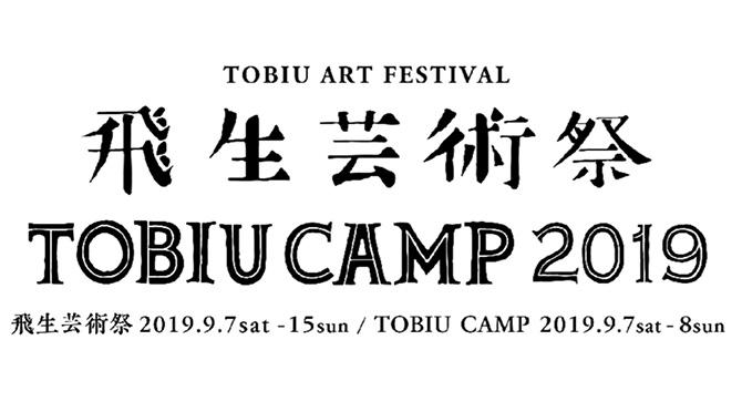 TOBIU CAMP 2019