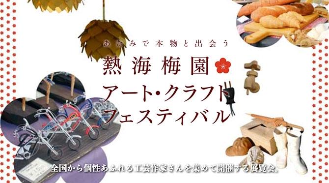 熱海梅園アート・クラフト・フェスティバル