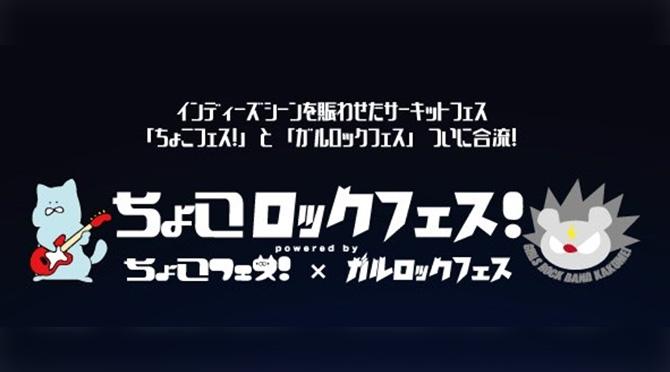 ちょこロックフェス!2019 in OSAKA