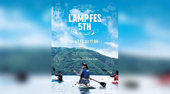 LAMP 5th Anniversary Fes