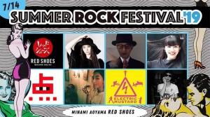 南青山レッドシューズ SUMMER ROCK FESTIVAL'19