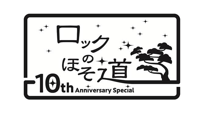 ロックのほそ道 ~10th Anniversary Special~