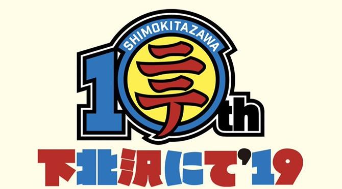 下北沢にて'19