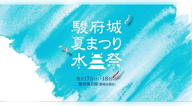 駿府城夏まつり 水祭-suisai-