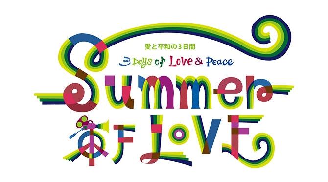 「SUMMER OF LOVE~愛と平和の3日間~」