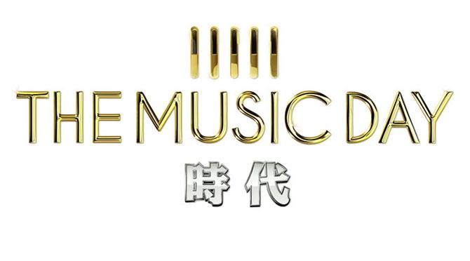 ザ ミュージック デー 2019