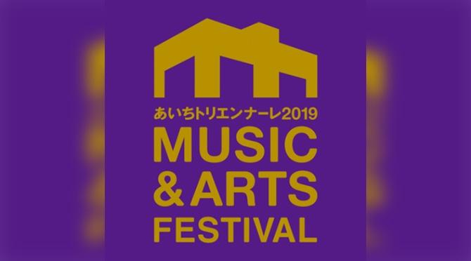 あいちトリエンナーレ2019 MUSIC & ARTS FESTIVAL