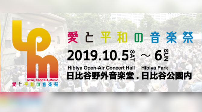 愛と平和の音楽祭
