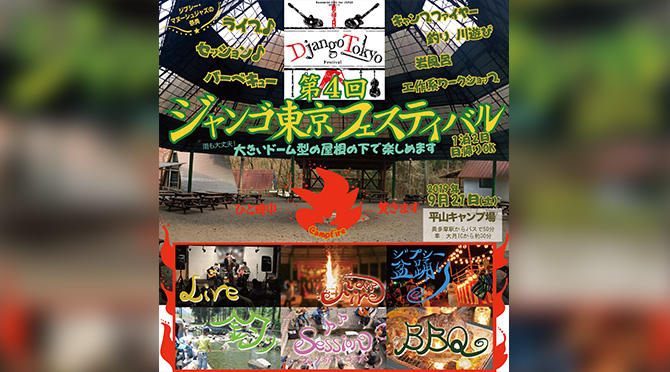 第4回ジャンゴ東京フェスティバル