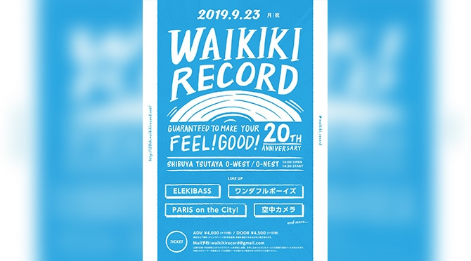 WaikikiRecord 20th Guaranteed to Make You Feel Good!