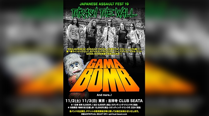JAPANESE ASSAULT FEST 19