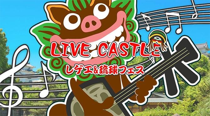 LIVE CASTLE in 明石城