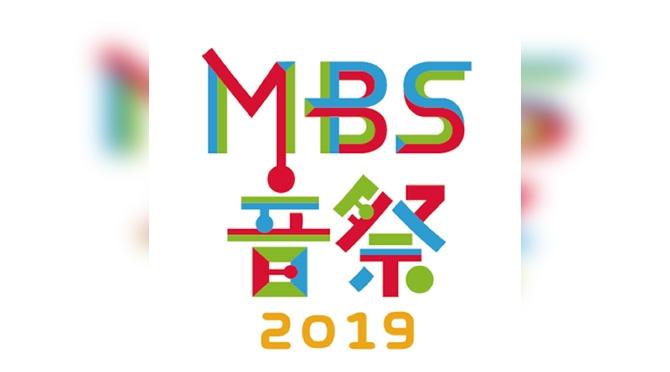 MBS音祭2019