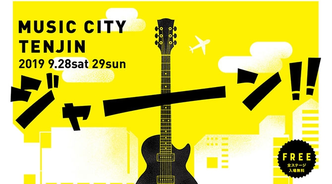 MUSIC CITY TENJIN 2019