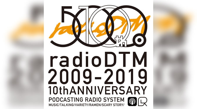 radioDTM 500th & 10years Anniversary