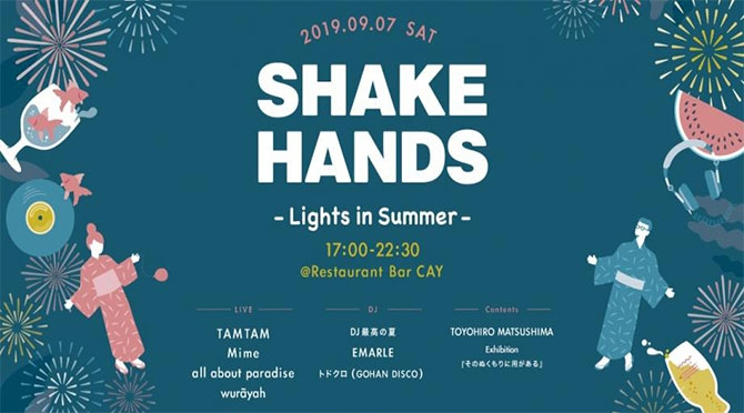 SHAKE HANDS -Lights in Summer-