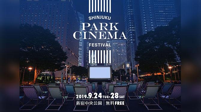 新宿パークシネマ フェスティバル