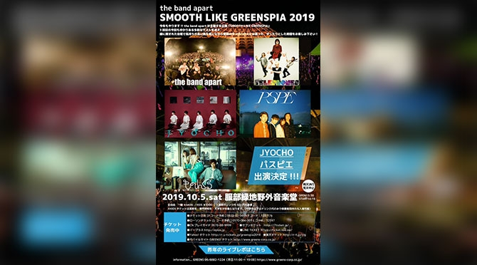 the band apart SMOOTH LIKE GREENSPIA 2019